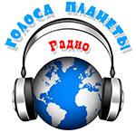 Радио Голоса планеты