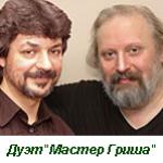 Дуэт Мастер Гриша