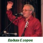 Вадим Егоров